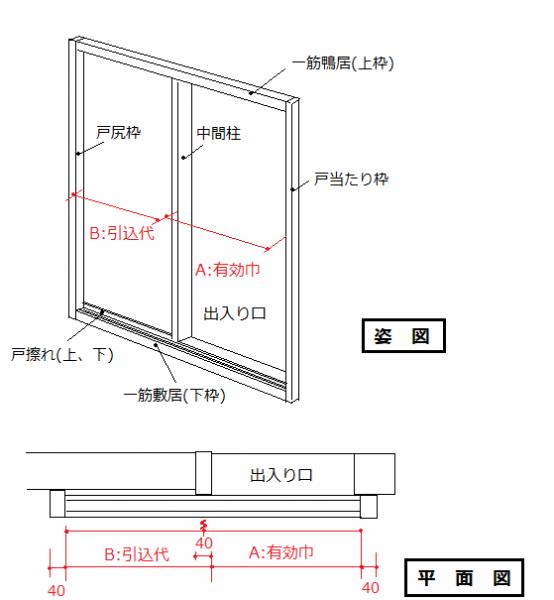 片引き戸納まり図?.png