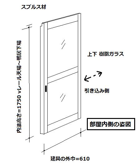 片引き戸姿図.png