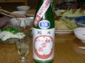 初雪盃 活性にごり生原酒 純米酒 葉月
