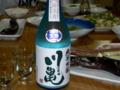 川亀純米吟醸活性にごり