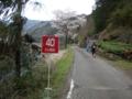 40km地点