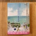 海街diary 7 あの日の青空