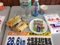 愛媛マラソン補給食