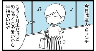 9月末に友人とのランチ会に出かける私。暑いので半そで白Tシャツを着ていく。
