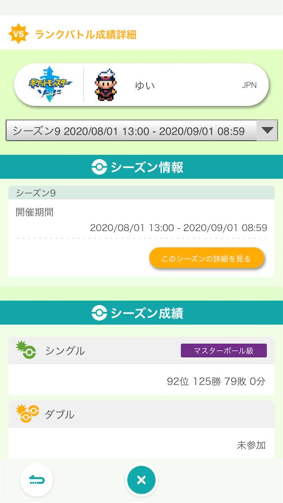 f:id:kubochan523198:20200902083058p:image