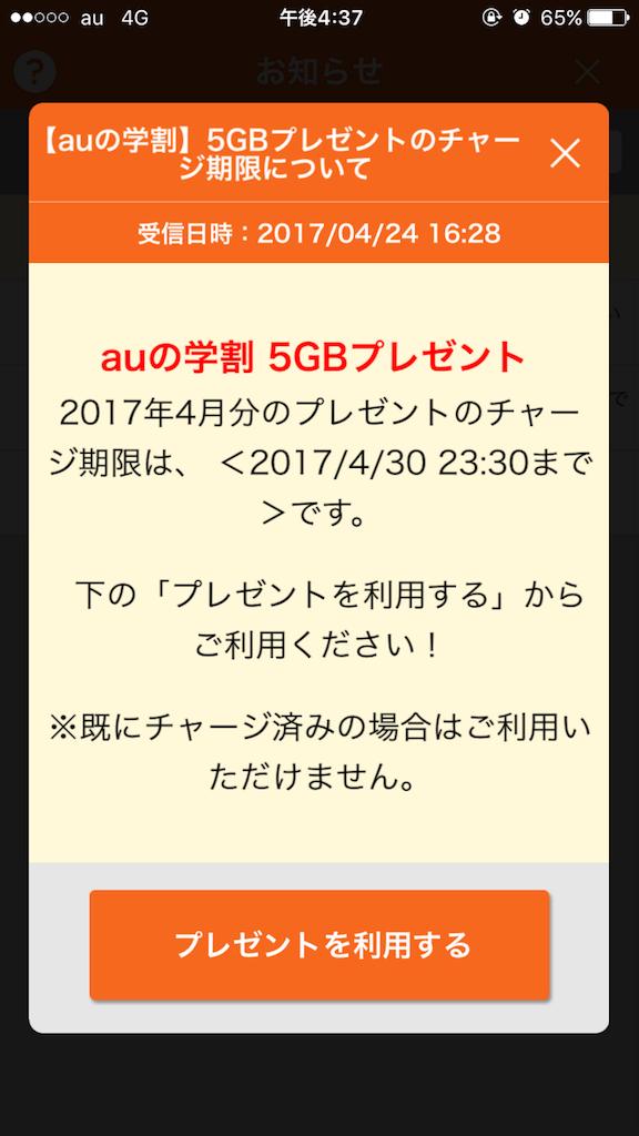 f:id:kubochi_11:20170425155902p:image