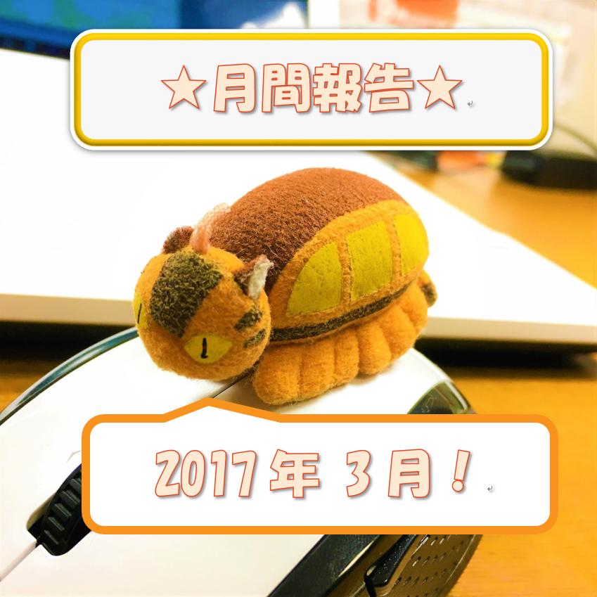 f:id:kubochi_11:20170503233604p:plain
