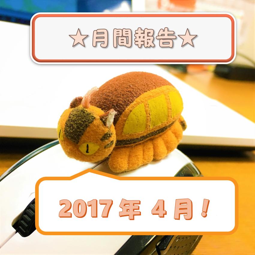 f:id:kubochi_11:20170504001150p:plain