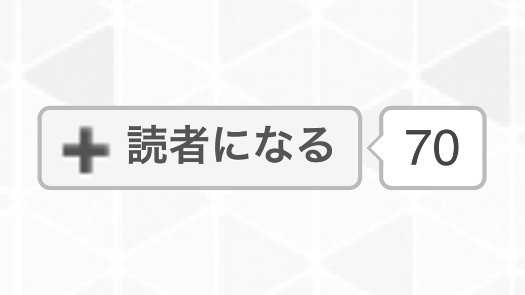 f:id:kubochi_11:20170916013226p:plain