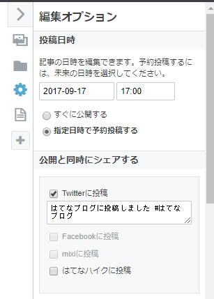 f:id:kubochi_11:20170917164915p:plain
