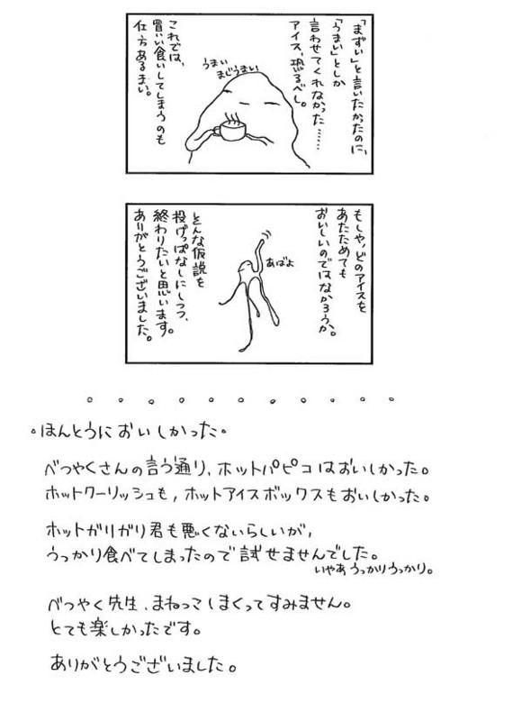 f:id:kubohashi:20100209001511j:image