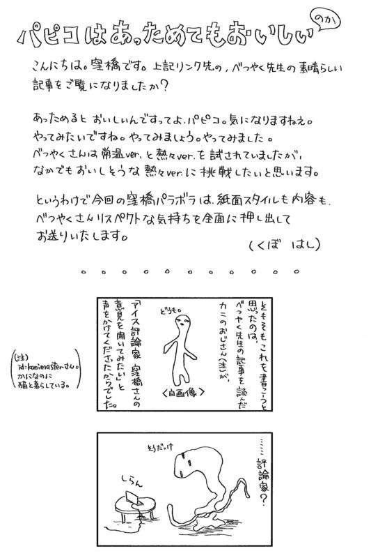 f:id:kubohashi:20100209001512j:image