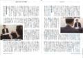 週刊ダイヤモンド20160806 悪魔か救世主か ヘリコプターマネーの功罪04