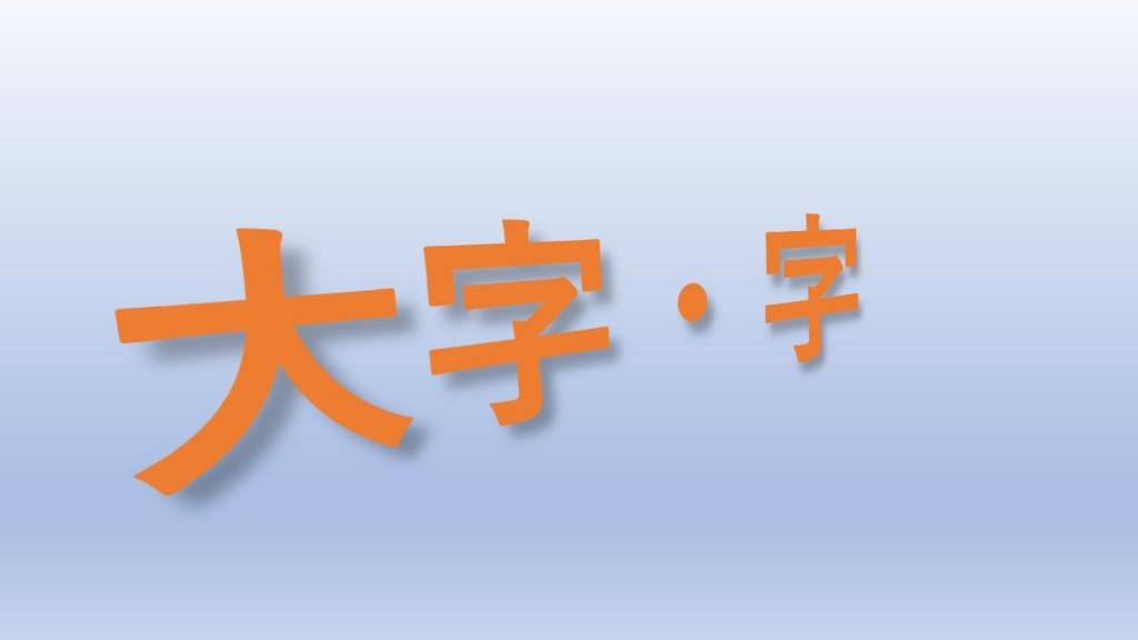 f:id:kubota1kantoku:20180802143346p:plain