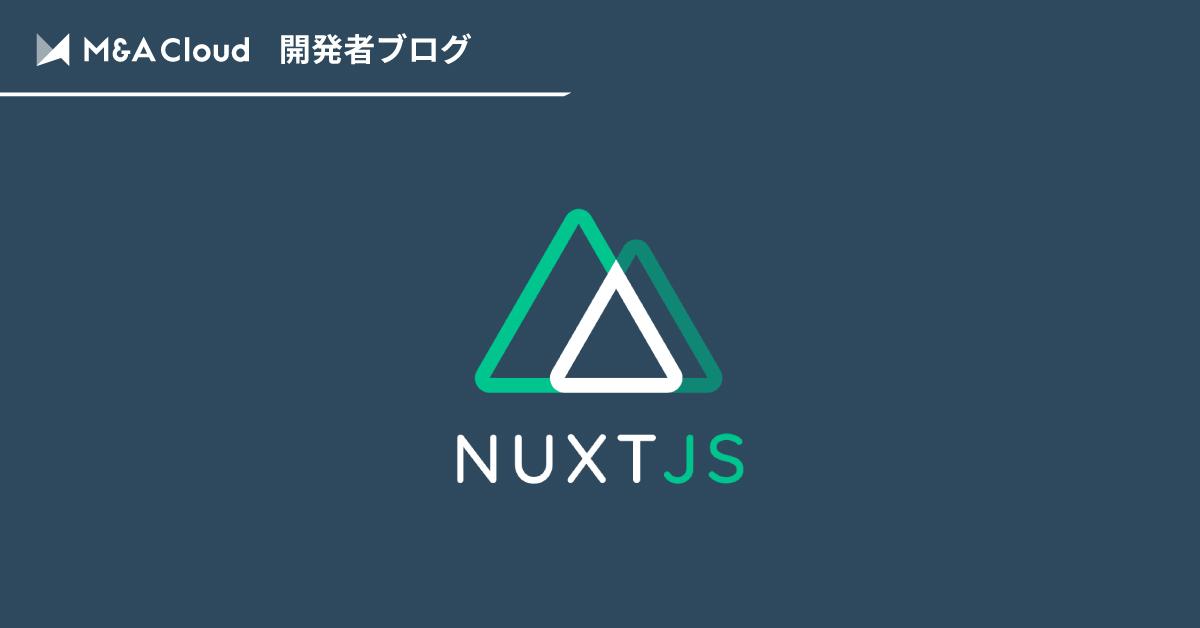Nuxt.js化計画vol.3