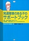 発達障害のある子のサポートブック (ヒューマンケアブックス)