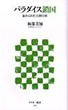 パラダイス鎖国 忘れられた大国・日本 (アスキー新書 54)