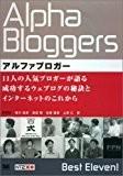 アルファブロガー 11人の人気ブロガーが語る成功するウェブログの秘訣とインターネットのこれから (NT2X)