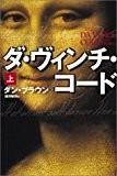 ダ・ヴィンチ・コード〈上〉