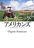 オーガニック・アメリカンズ