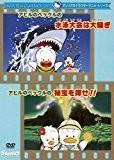 アヒルのペックルの水泳大会は大騒ぎ/秘宝を探せ! [DVD]