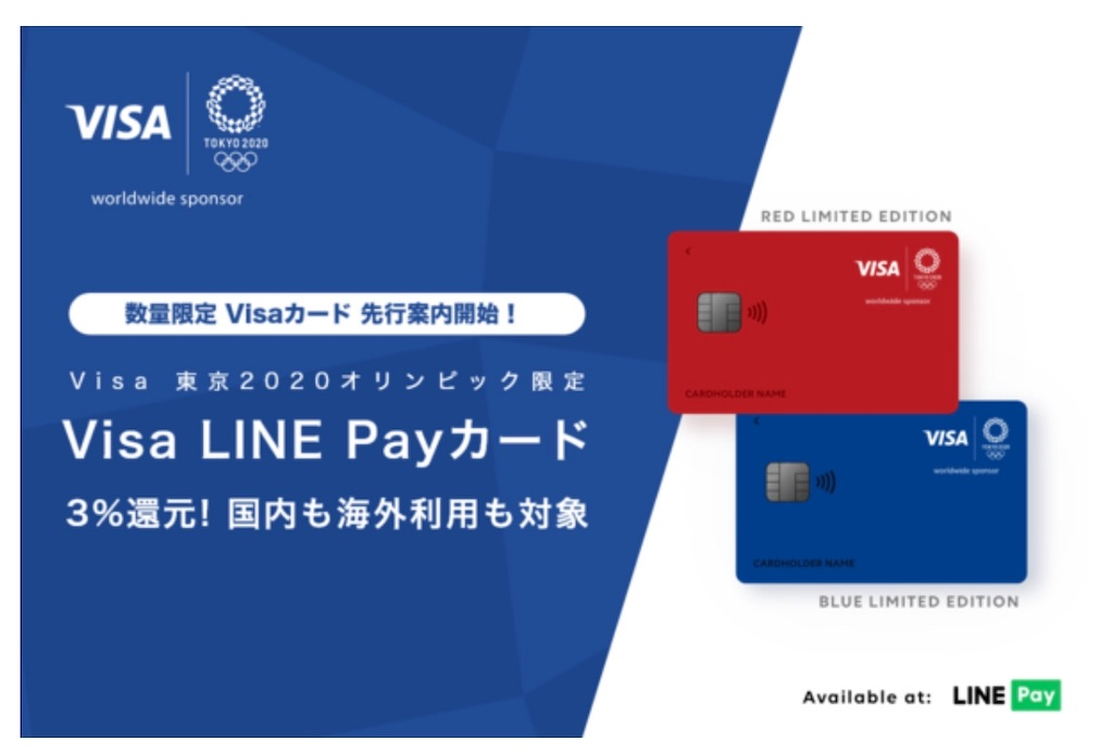 Visa LINE Payクレジットカード イメージ