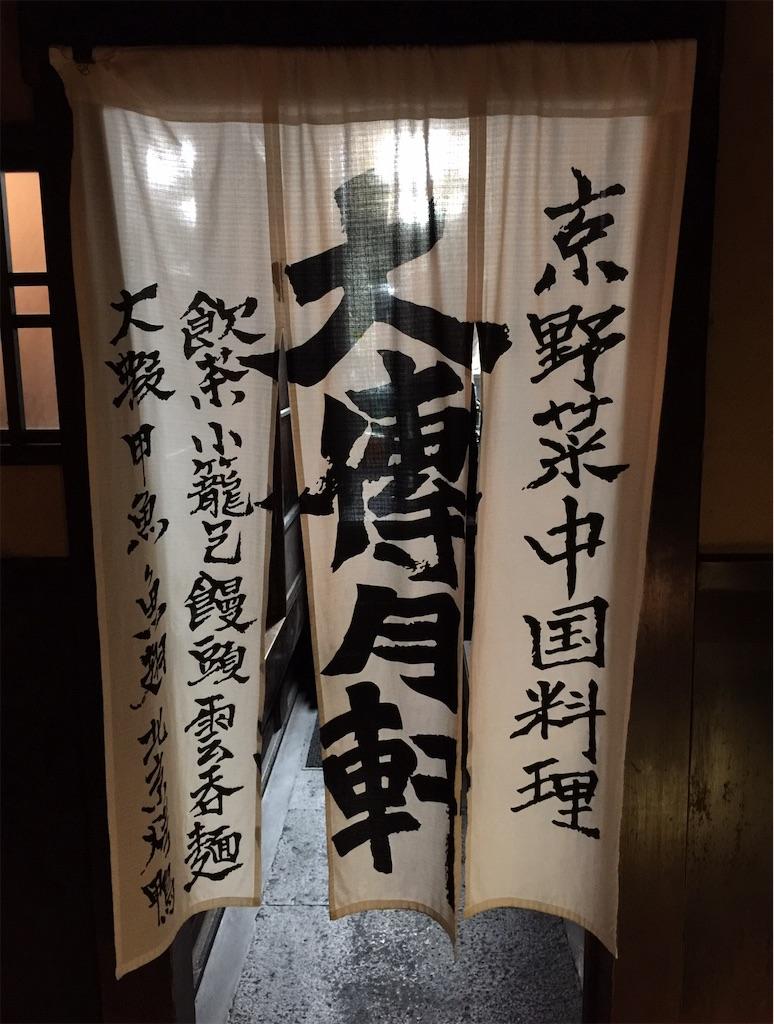 大きな中華料理屋さんの暖簾