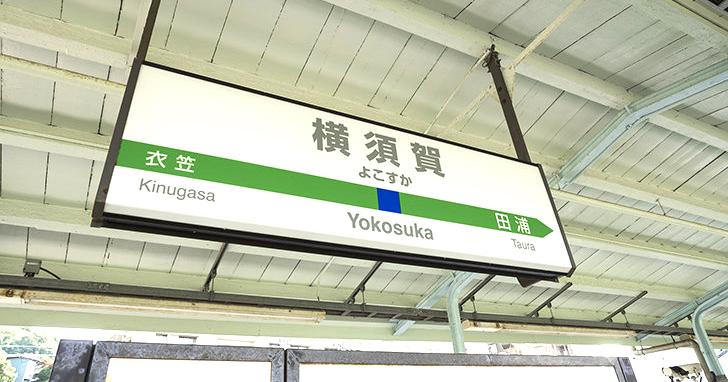 横須賀駅の駅標