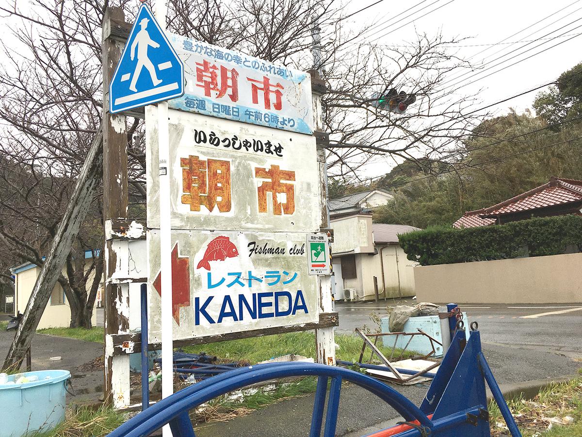 金田漁港の看板