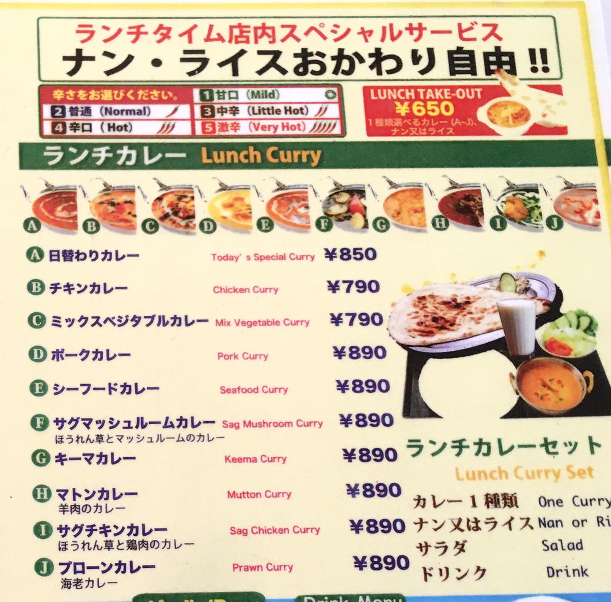 エベレストキッチンのメニュー表