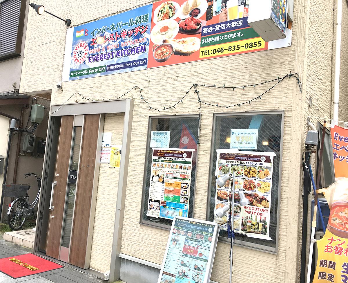 エベレストキッチン久里浜店