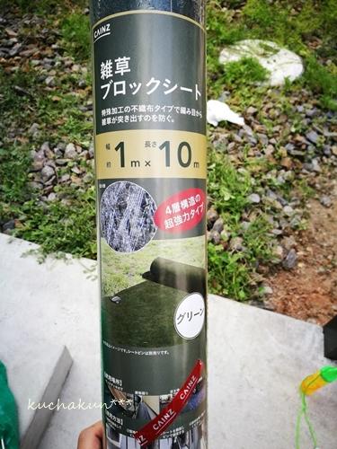 f:id:kuchakun:20180509130047j:plain