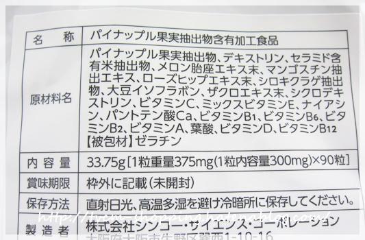 f:id:kuchikomi-joho:20160829223504j:plain