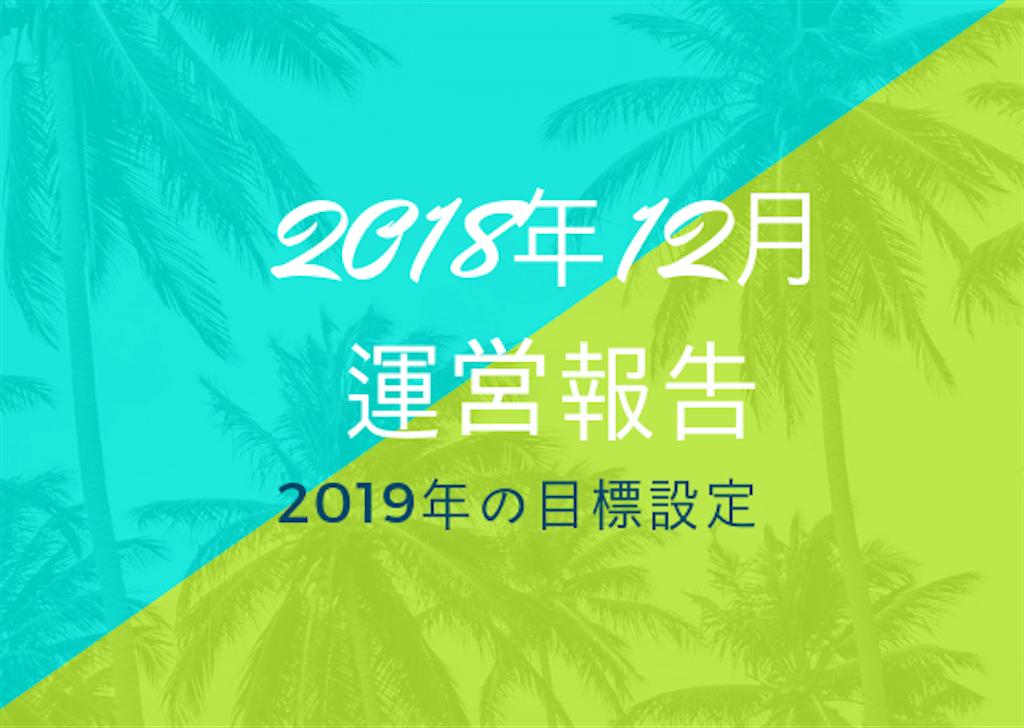 f:id:kudeken-hidaka:20190103215416p:image