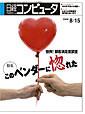 f:id:kudo-shunsaku:20080907020100j:image