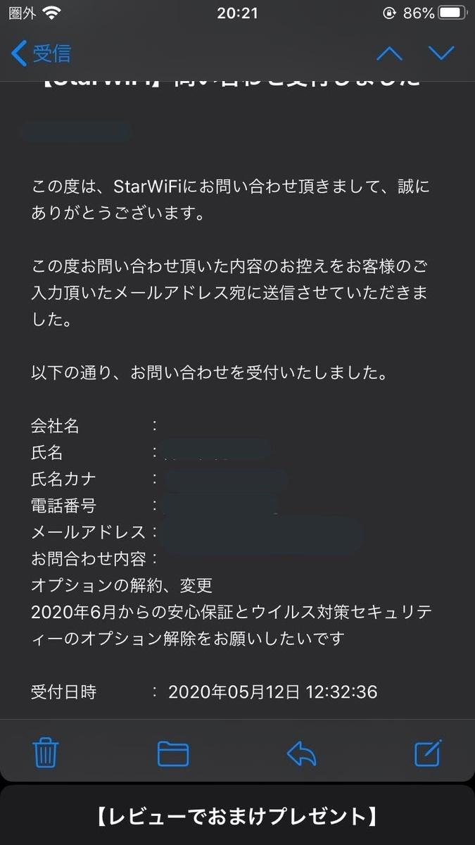 f:id:kudoushinnichi1998:20200518203335j:plain