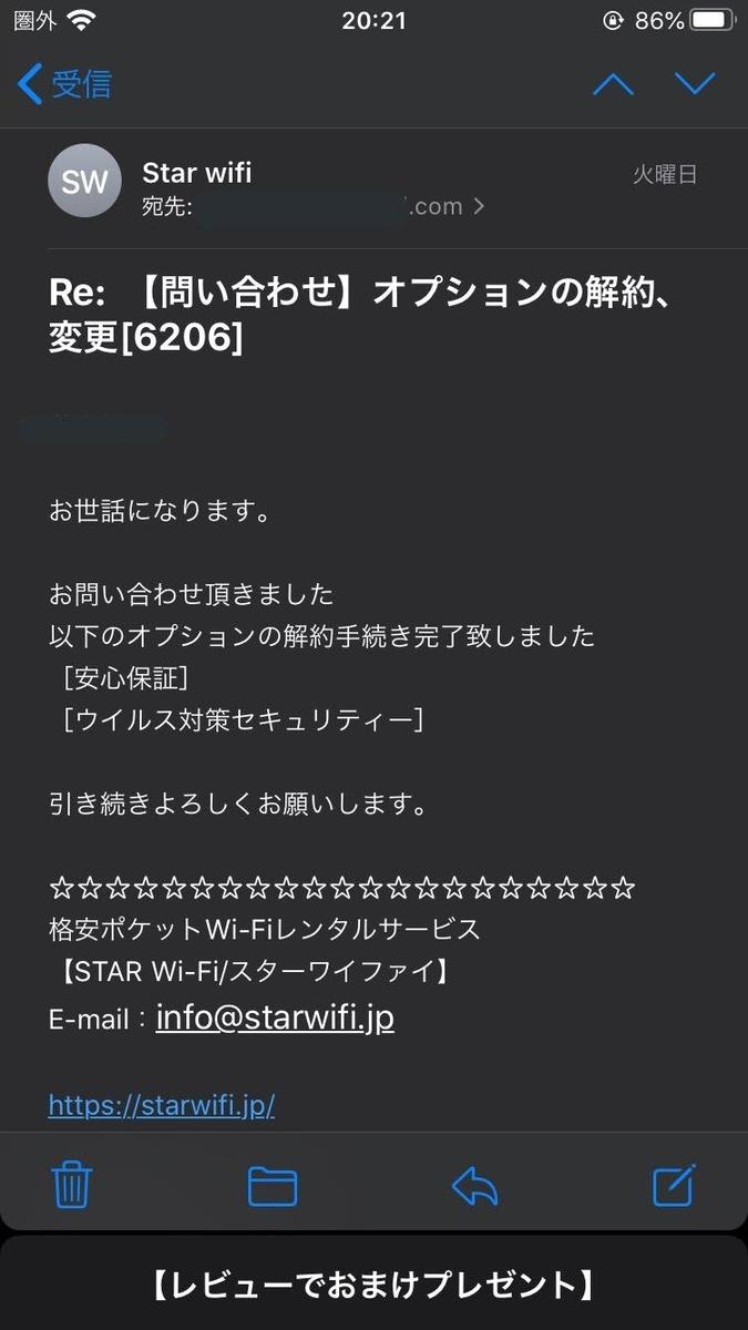 f:id:kudoushinnichi1998:20200518203347j:plain