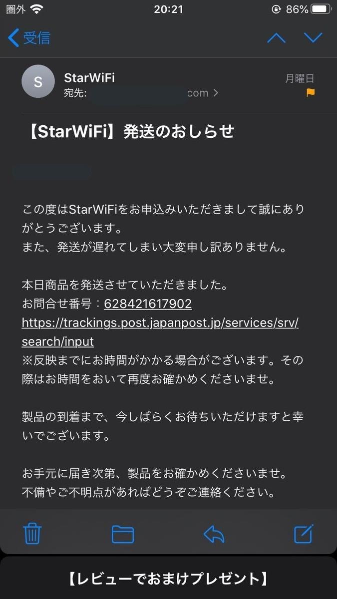 f:id:kudoushinnichi1998:20200518203358j:plain