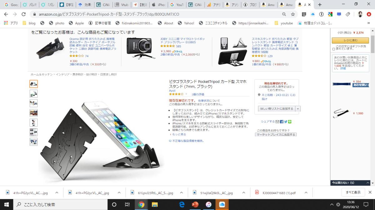 f:id:kudoushinnichi1998:20200612133705p:plain