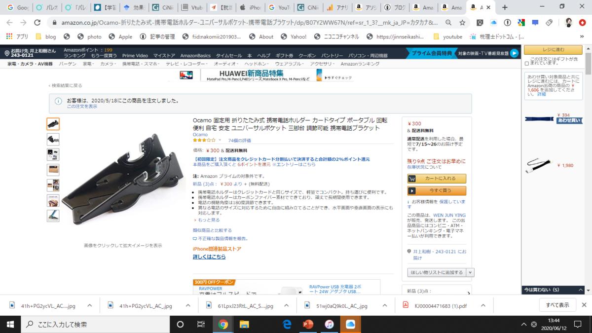 f:id:kudoushinnichi1998:20200612134517p:plain