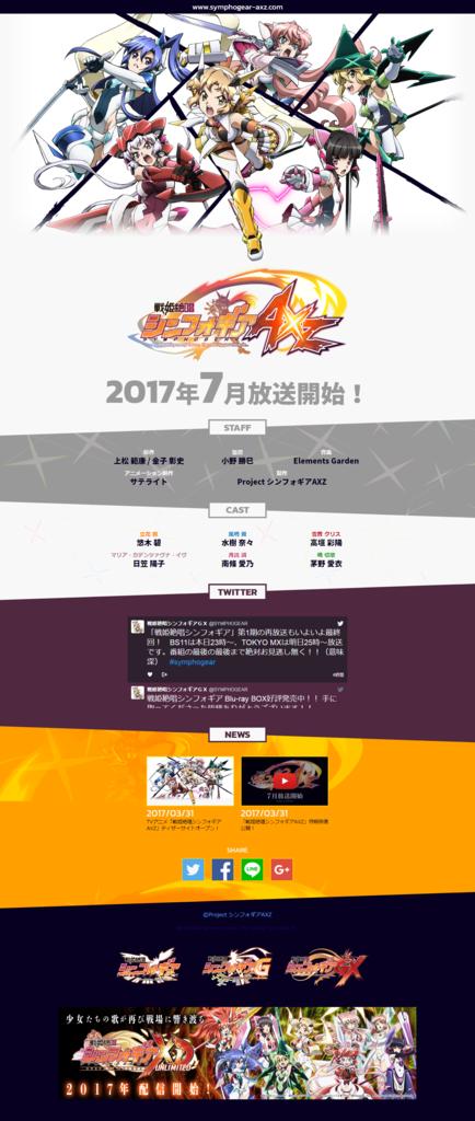 f:id:kuesu_air:20170331234103p:plain