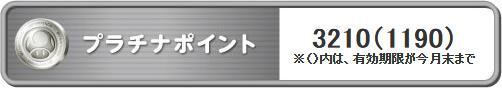 f:id:kuesu_air:20170829222054p:plain