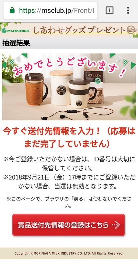f:id:kuesu_air:20180804220205j:plain