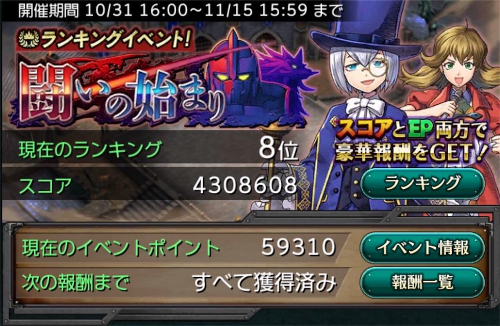 f:id:kuesu_air:20181108233848j:image