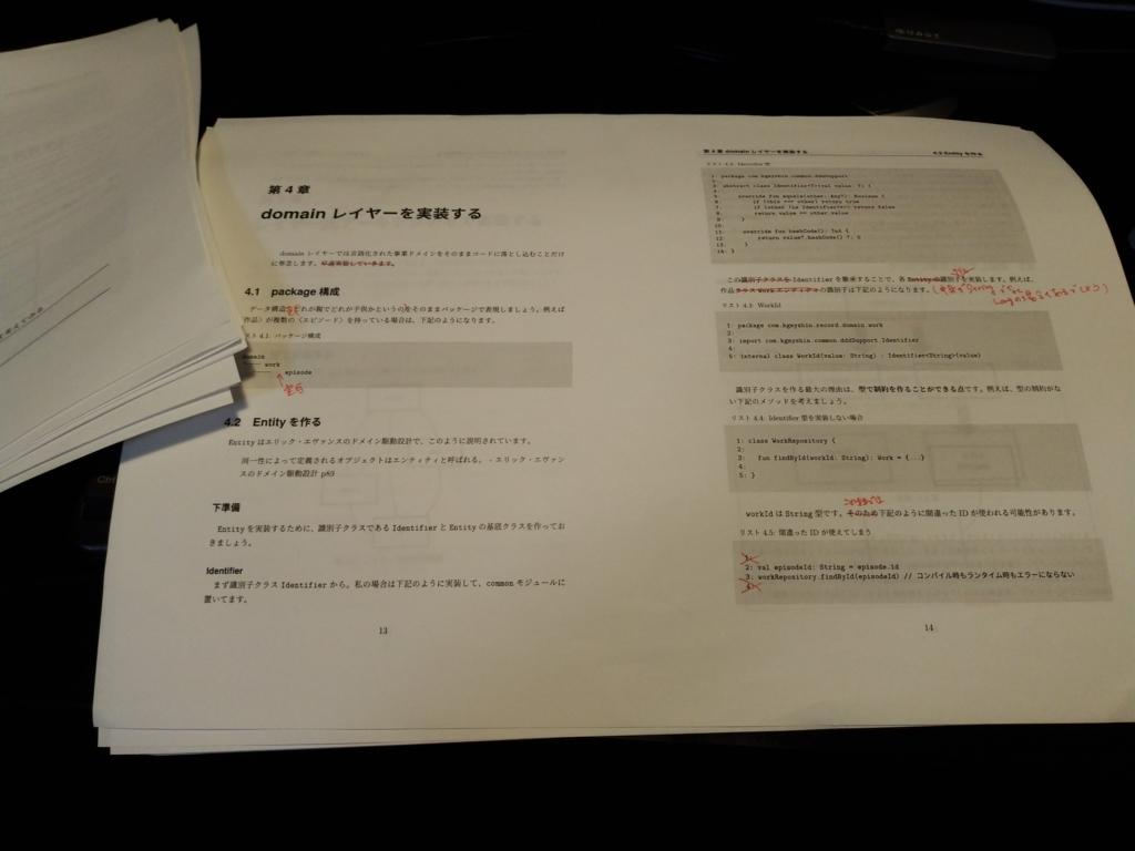 f:id:kugimiya-shin:20180501145455j:plain