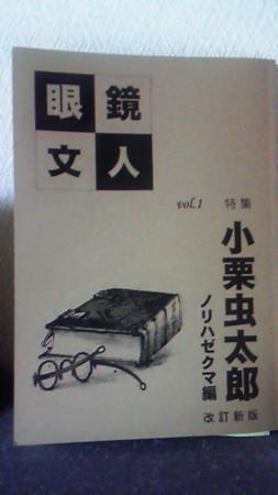 f:id:kugyo:20091205093500j:image:w160:right