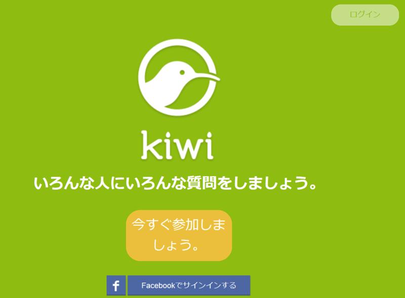 Facebook kiwi アプリ