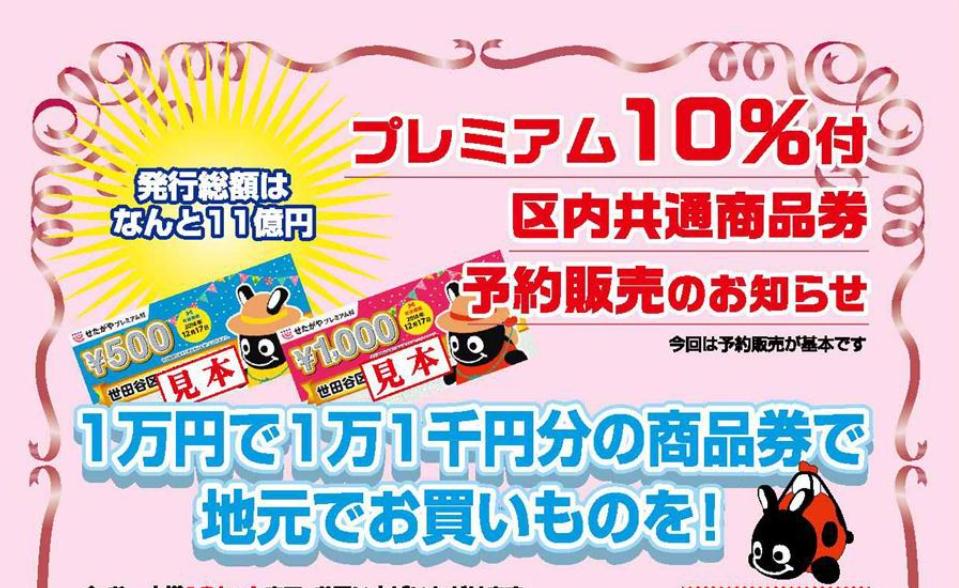 東京23区 プレミアム商品券 2016