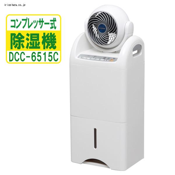 アイリスオーヤマ 衣類乾燥除湿機 DCC-6515C ヒーター付き ロボっぽい
