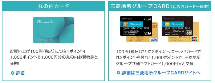 """""""丸の内カード 還元率"""""""